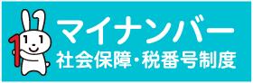 マイナンバー社会保障・税番号制度ホームページ