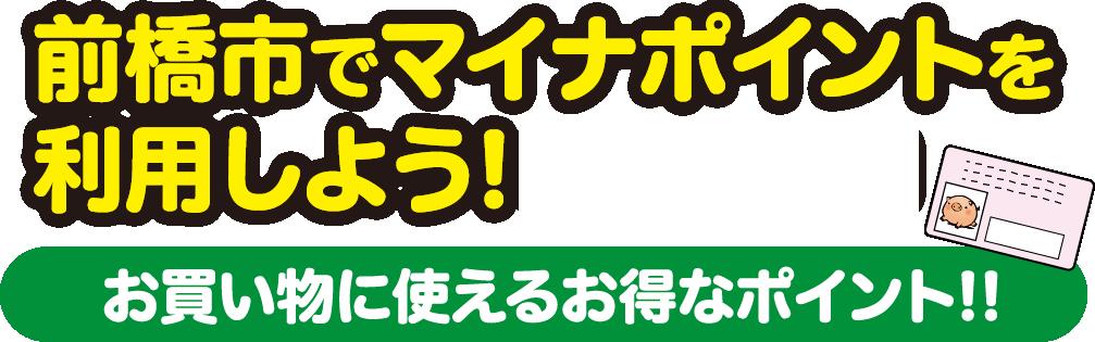 前橋市でマイナポイントを利用しよう!2020年度実施予定 お買い物に使えるお得なポイント!!